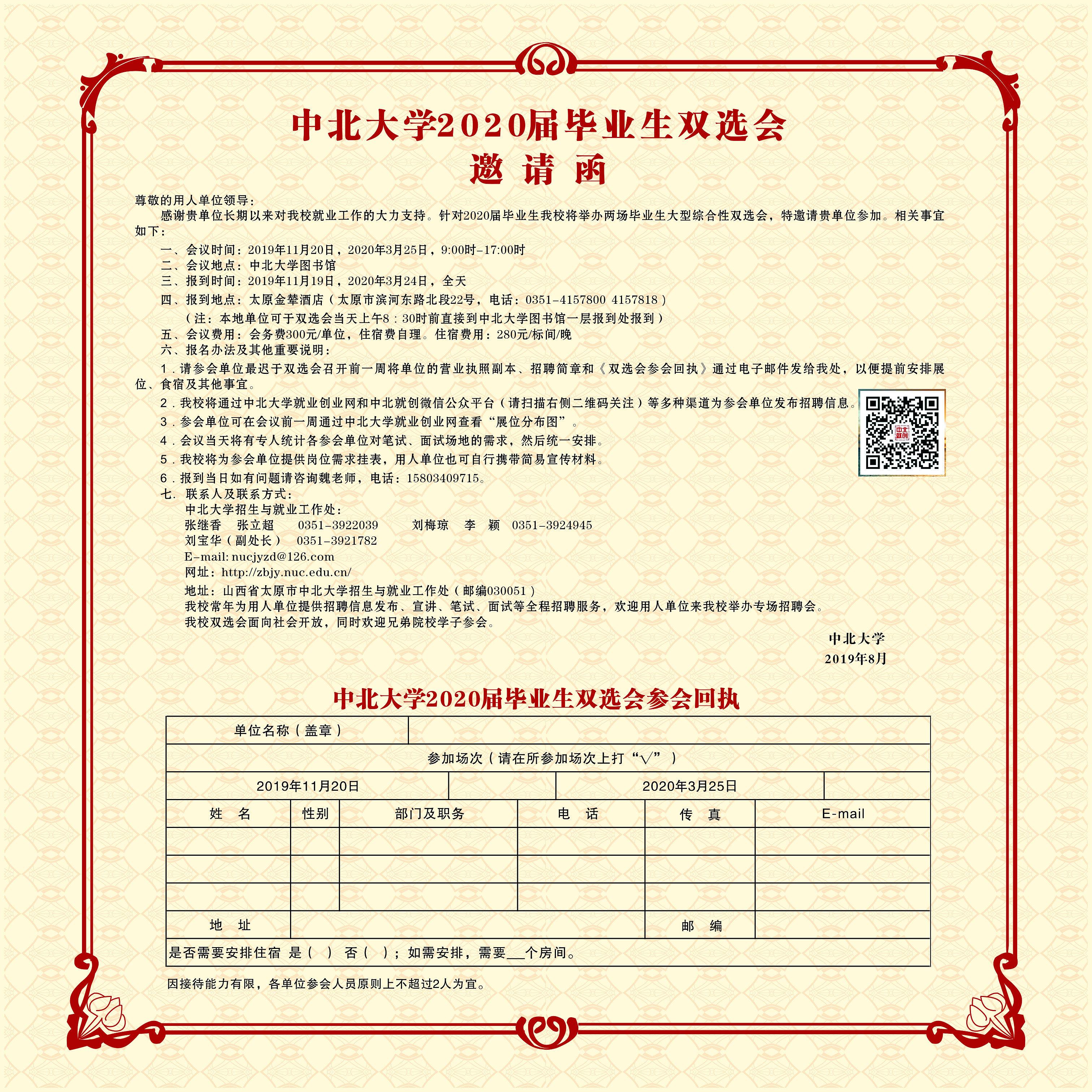 1.2020邀请函2-1.jpg